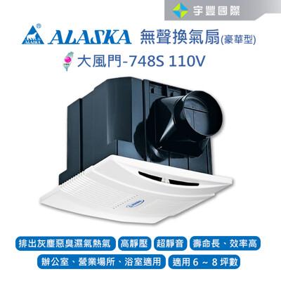 【宇豐國際】阿拉斯加ALASKA 無聲換氣扇 大風門-748S (豪華型)110V (7.4折)