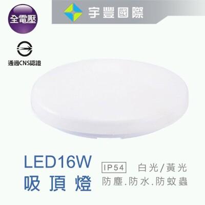 宇豐國際吸頂燈 led 16w ip54 防塵 防水 防蚊蟲 黃光/白光 (7.4折)