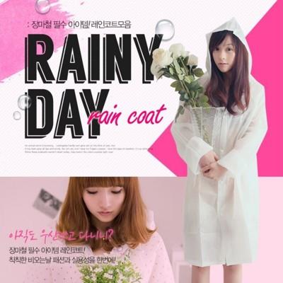 韓版時尚透氣雨衣 (1.5折)