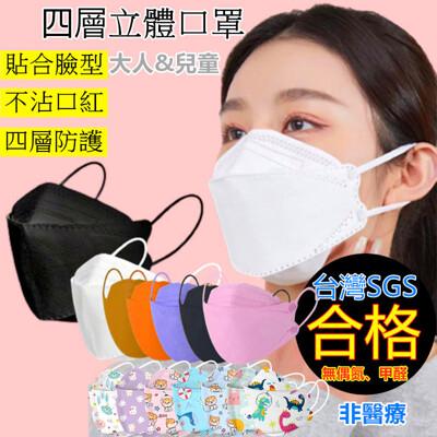 韓國熱銷KF94四層高防護立體口罩10入/包 (2.1折)