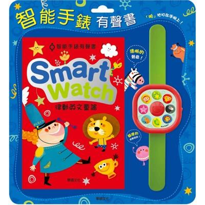 Smart Watch智能手錶書 (7.7折)