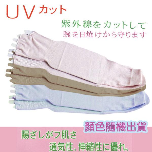 [台灣製]防曬止滑袖套(4色)