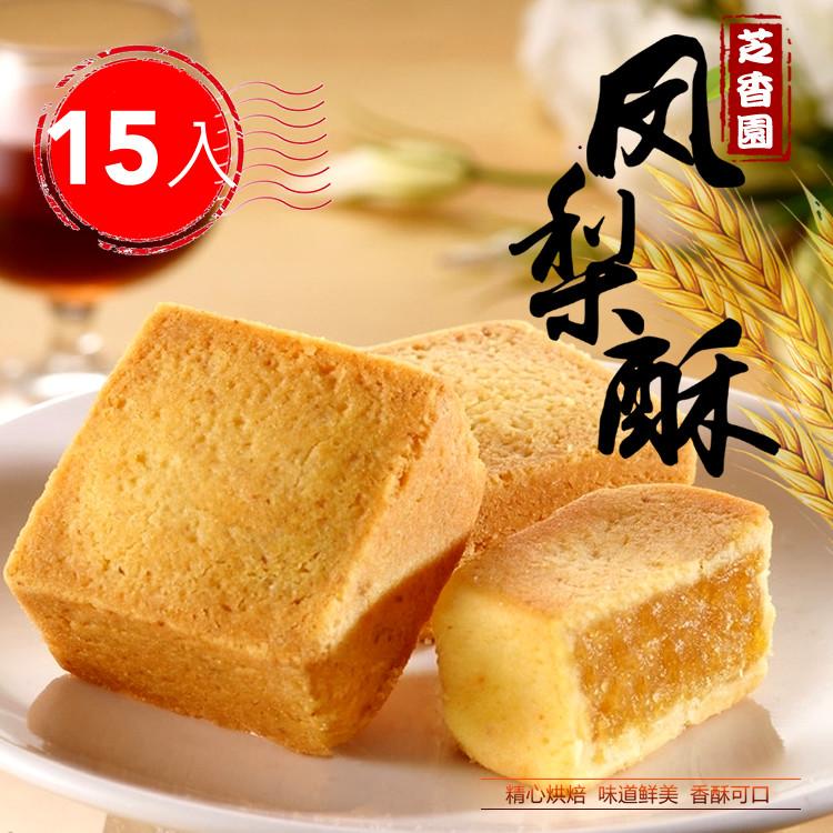 30年老店芝香園旺來鳳梨酥15入(禮盒裝)