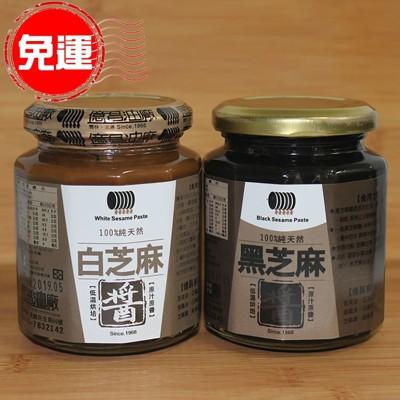 (免運任選5瓶)北港純天然白芝麻醬/黑芝麻醬250克 (6.3折)