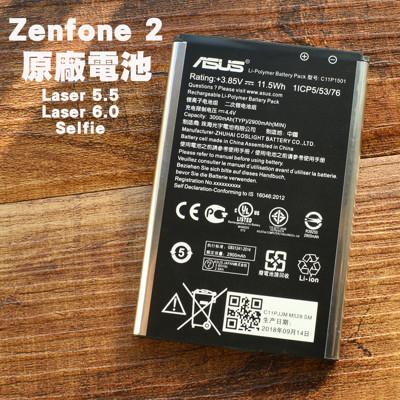 【貝占】華碩 C11P1501 原廠電池 Laser ZenFone 2 ZE550KL ZE601 (8.7折)