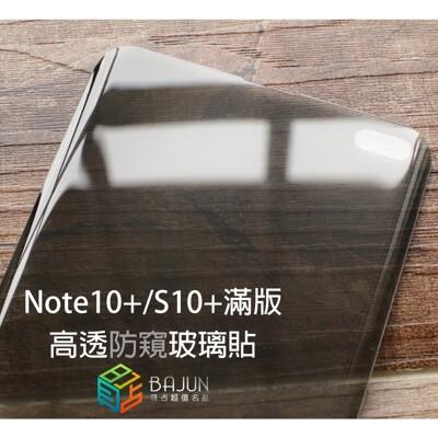 【貝占防偷窺】Note10 S10 Plus 玻璃貼 UV 3D 全膠滿版 玻璃貼 鋼化玻璃 貼膜 (8.3折)