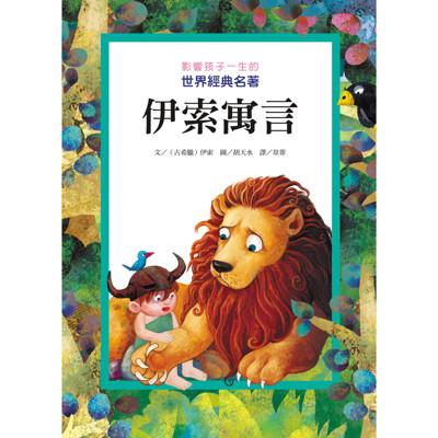 【維京國際】影響孩子一生的世界經典名著──伊索寓言 (7.5折)