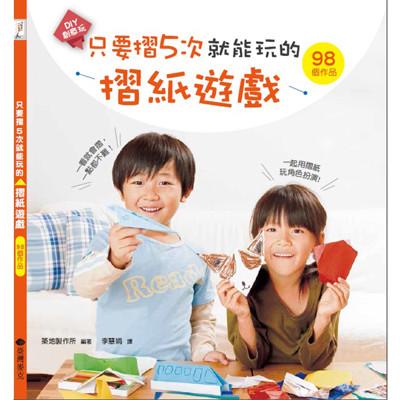 【維京國際】只要摺5次就能玩的摺紙遊戲 (7.5折)