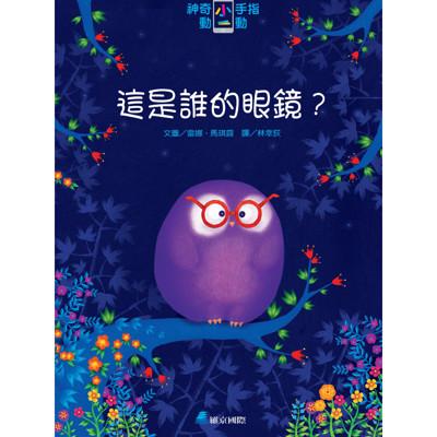 【維京國際】神奇小手指動一動:這是誰的眼鏡? (7.5折)