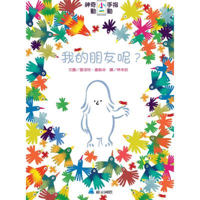 【維京國際】神奇小手指動一動:我的朋友呢? (7.5折)