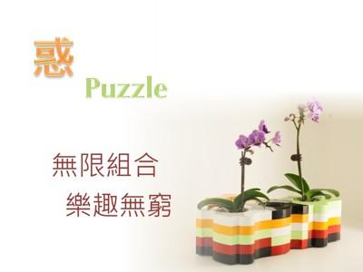 iEcofun創意造型花器-puzzle (花器/花盆/家飾/園藝/禮品) (6折)