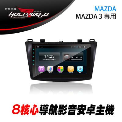 Hollywood-MAZDA 3 2代 09-14年 專用8核安卓主機[免費到府安裝]贈電子後視鏡 (6.8折)