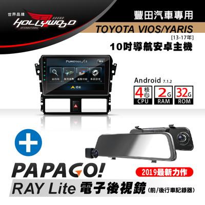 Hollywood-VIOS/YARIS專用安卓機+PAPAGO RAY Lite電子後視鏡超值組 (7.4折)