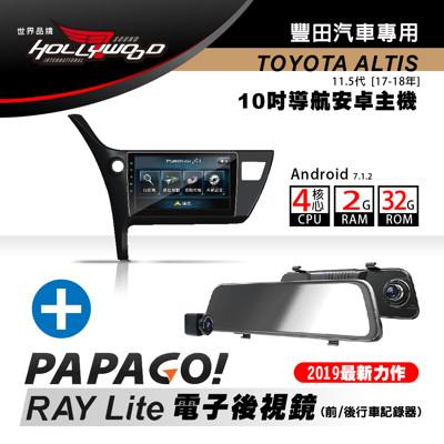 Hollywood-ALTIS 11.5代專用安卓機+PAPAGO RAY Lite電子後視鏡超值組 (7.4折)