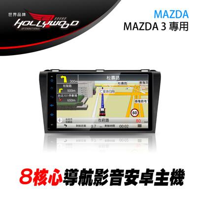 Hollywood-MAZDA 3 1代04-08年 專用8核安卓主機[免費到府安裝]贈電子後視鏡 (6.8折)