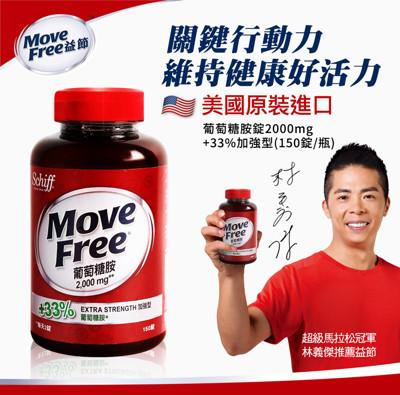 Move Free葡萄糖胺錠 加強型+33% 150錠/瓶 (6.7折)