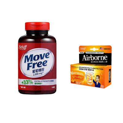 Schiff Move Free葡萄糖胺錠2000mg 150錠+Airborne愛維寶發泡錠香橙 (8折)