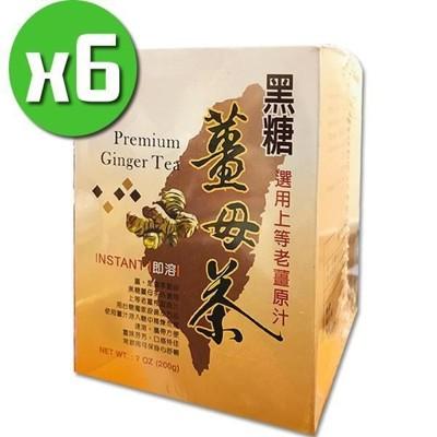 南紡購物中心台糖黑糖薑母茶x6盒組(10包/盒) (8.7折)