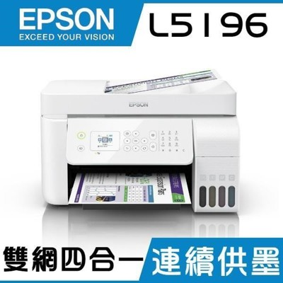 南紡購物中心epson l5196 雙網傳真連供複合機 (8.2折)