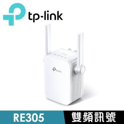 【南紡購物中心】TP-Link RE305 AC1200 Wi-Fi 訊號延伸器 (9.1折)