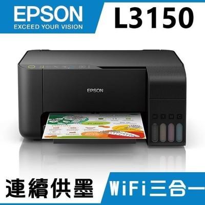 【南紡購物中心】EPSON L3150 Wi-Fi 三合一 連續供墨複合機 (8.6折)