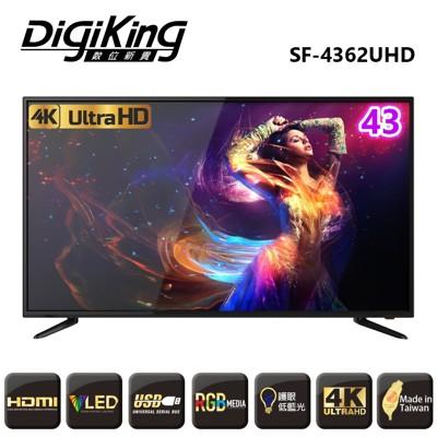 【DigiKing 數位新貴】43型4K低藍光液晶顯示器+數位視訊盒(SF-4362UHD) (8.1折)