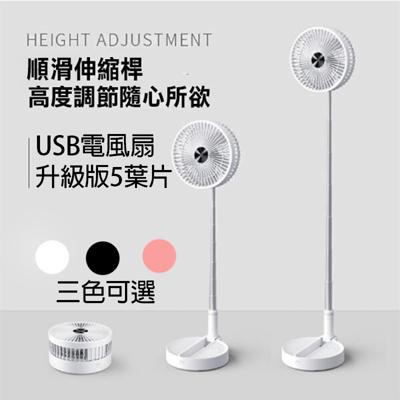 【P10升級版5葉片超涼爽】USB充電風扇 摺疊伸縮風扇 伸縮立扇 落地扇 迷你風扇 折疊扇 (4.4折)