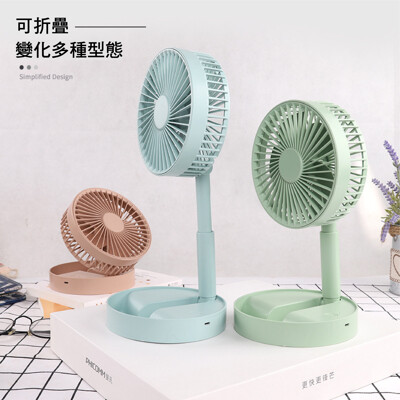 馬卡龍可折疊升降USB風扇 小風扇 電風扇 攜帶型 露營 野餐 車用 升降風扇 浴室 廚房 折疊