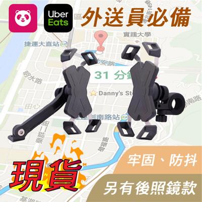 機車手機支架 手機架 摩托車 自行車 腳踏車 GOGORO 導航 重機 (6.6折)