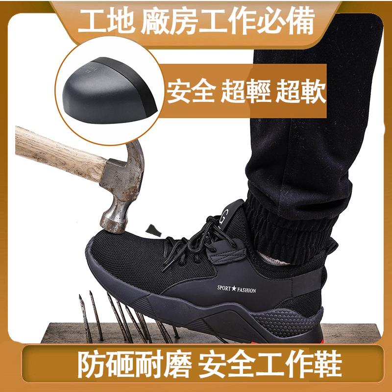 防砸防刺透氣 安全鞋衝鋒鞋 en1等級 安全鞋 工作鞋 防刺穿鋼板 防臭透氣 運動鞋ca075
