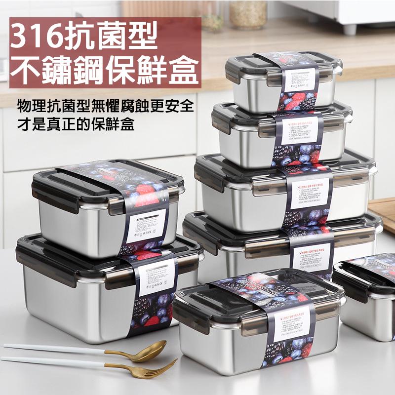 超值三件組頂級316不鏽鋼保鮮盒 600ml / 1400ml / 2800ml