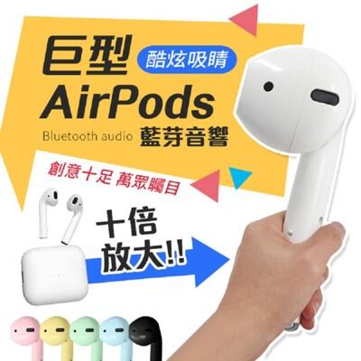 巨型耳機音箱 AirPods 藍芽音箱 造型耳機喇叭 交換禮物 生日 聖誕節【AA022】 (5.5折)
