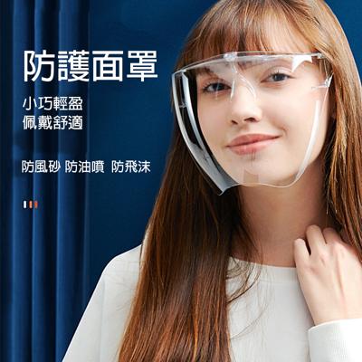 眼鏡型防飛沫防疫面罩 高清防霧款 防風沙 護目鏡 防護面罩 全臉防油煙 防塵 防風眼鏡 防疫面罩