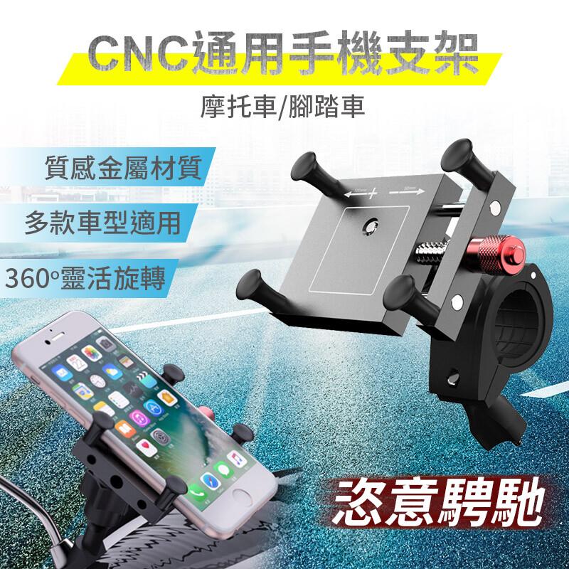 外送員必備手機支架cnc 通用款 摩托車 手機架 導航 gogoro 勁戰三陽 ba033