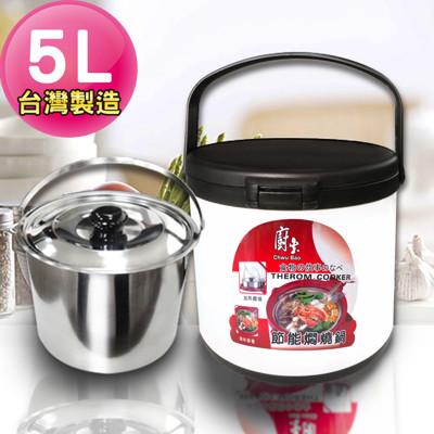 【廚寶】節能斷熱燜燒鍋 (4.5折)