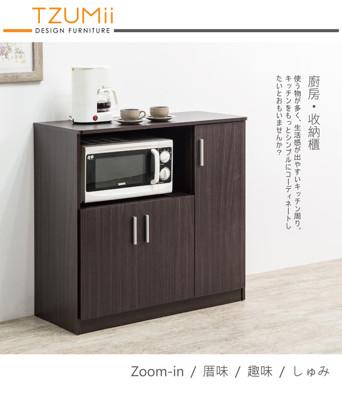 【TZUMii】美背多功能廚房櫃 (5.6折)