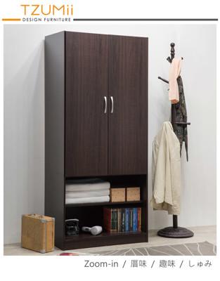 【TZUMii】雅緻二門二格衣櫥-雙色可選 (5.6折)