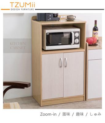 【TZUMii】日式小清新雙門收納廚房櫃 (5.6折)