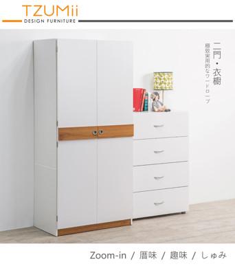 【TZUMii】日式雙門衣櫥 (5.6折)