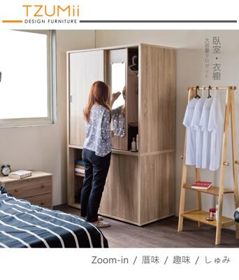 【TZUMii】巴爾推門衣櫥-雙色可選 (5.6折)