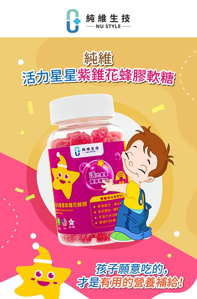 純維活力星星紫錐花蜂膠軟糖-60顆/瓶