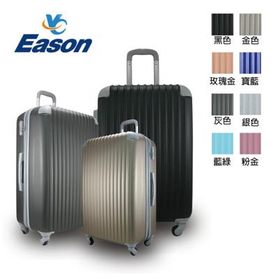 【YC Eason】超值感防刮加大行李箱 24吋 (3折)