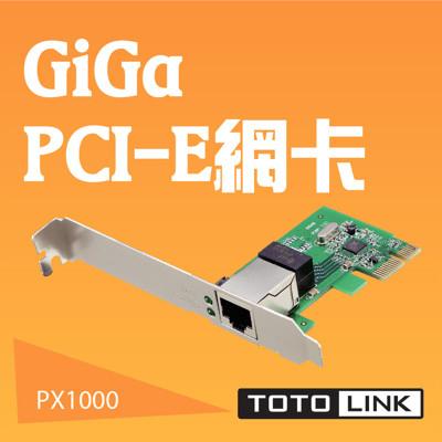 TOTOLINK PX1000 Gigabit PCI-E 極速有線網卡 (8折)
