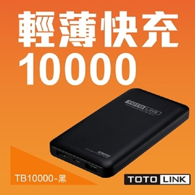 TOTOLINK 10000mAh超薄快充行動電源-TB10000B-黑色 (6.3折)
