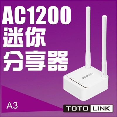 TOTOLINK A3 AC1200超世代迷你路由器 (7.1折)