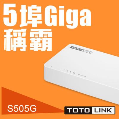 TOTOLINK S505G 5埠 Giga極速乙太網路交換器 (6.9折)