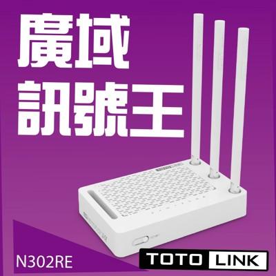 TOTOLINK N302RE 300Mbps 高速無線分享器 (7.1折)