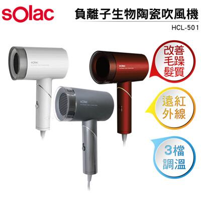《省您錢購物網》全新~Solac 負離子生物陶瓷吹風機 (HCL-501) 紅色/灰色 (6.5折)
