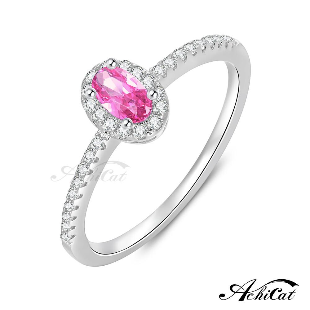 925純銀戒指 achicat 繽紛世代 甜美可人 純銀戒指 as8019