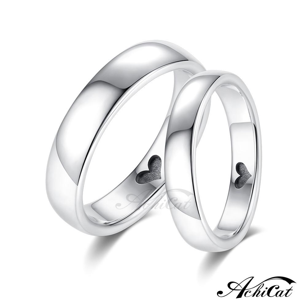 achicat 情侶戒指 925純銀戒指 將愛收藏 愛心戒指 單個價格 as8029